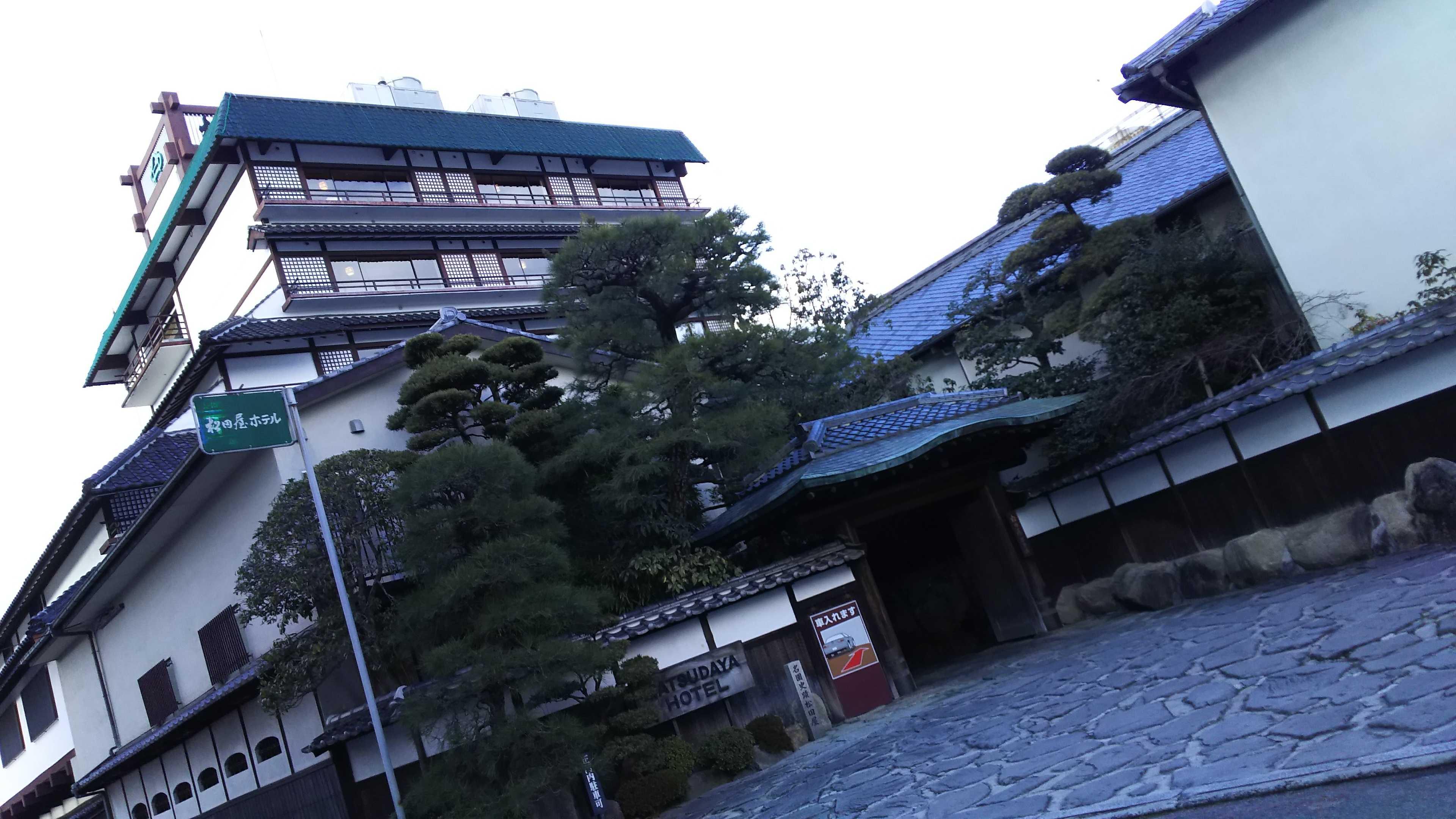 松田 湯田 屋 温泉