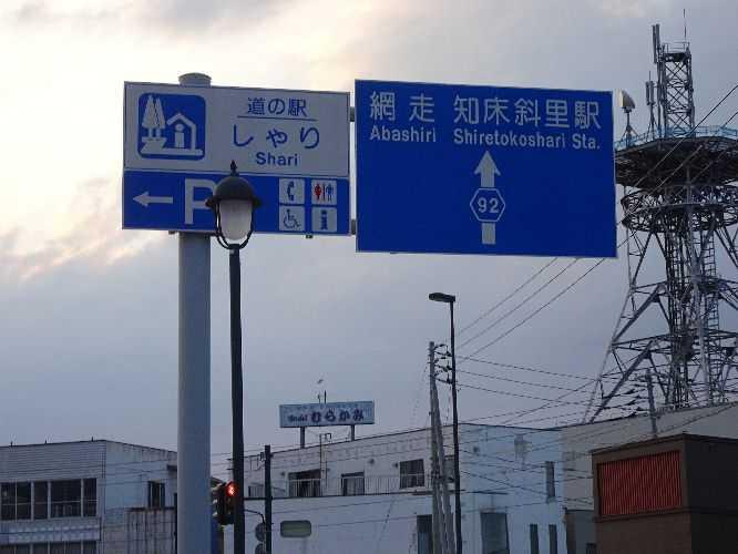 2017年7月29日「道の駅しゃり」...