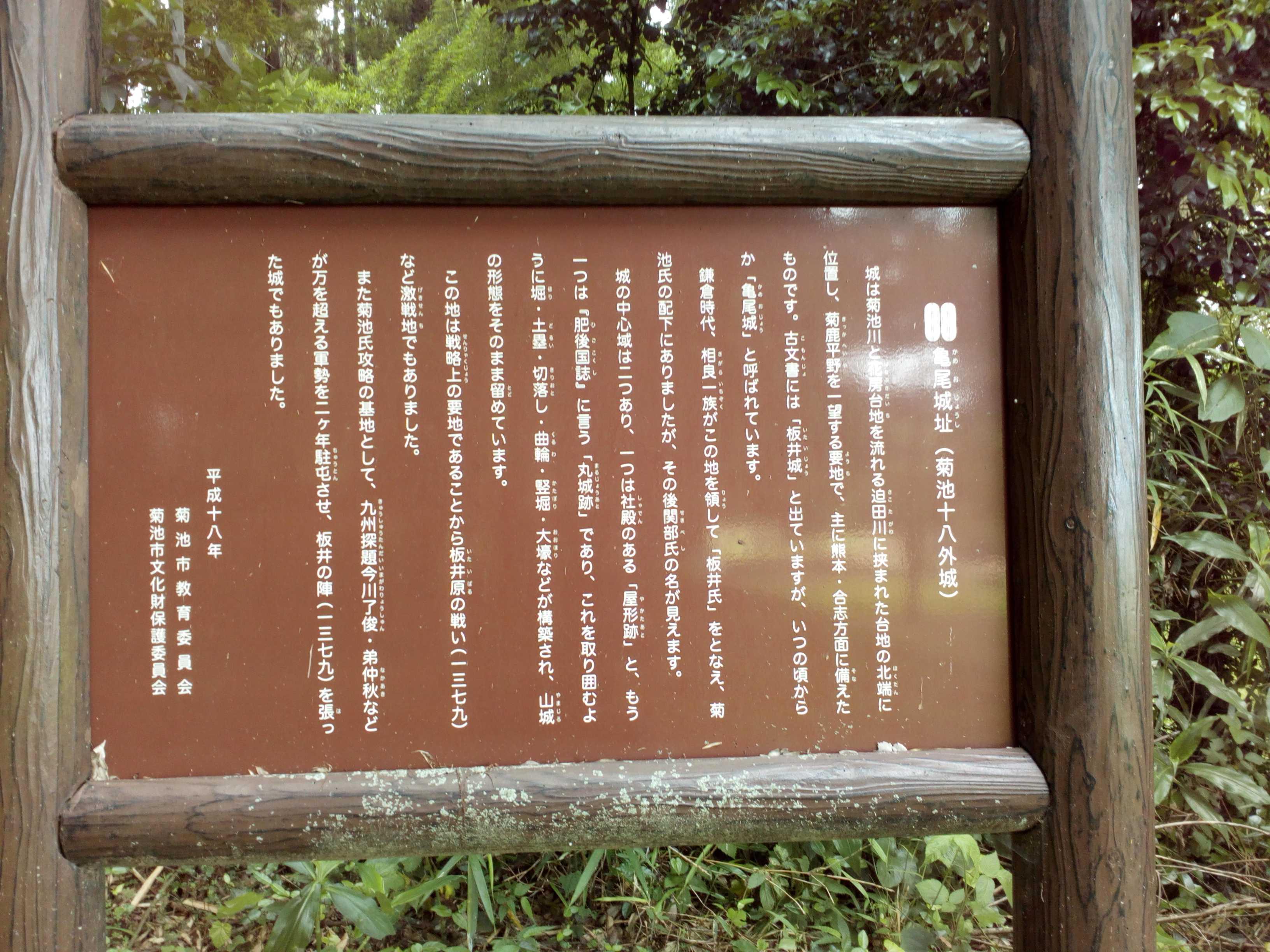 菊池外城の一つ、亀尾城に行って来ました - しべ桜の興味津々