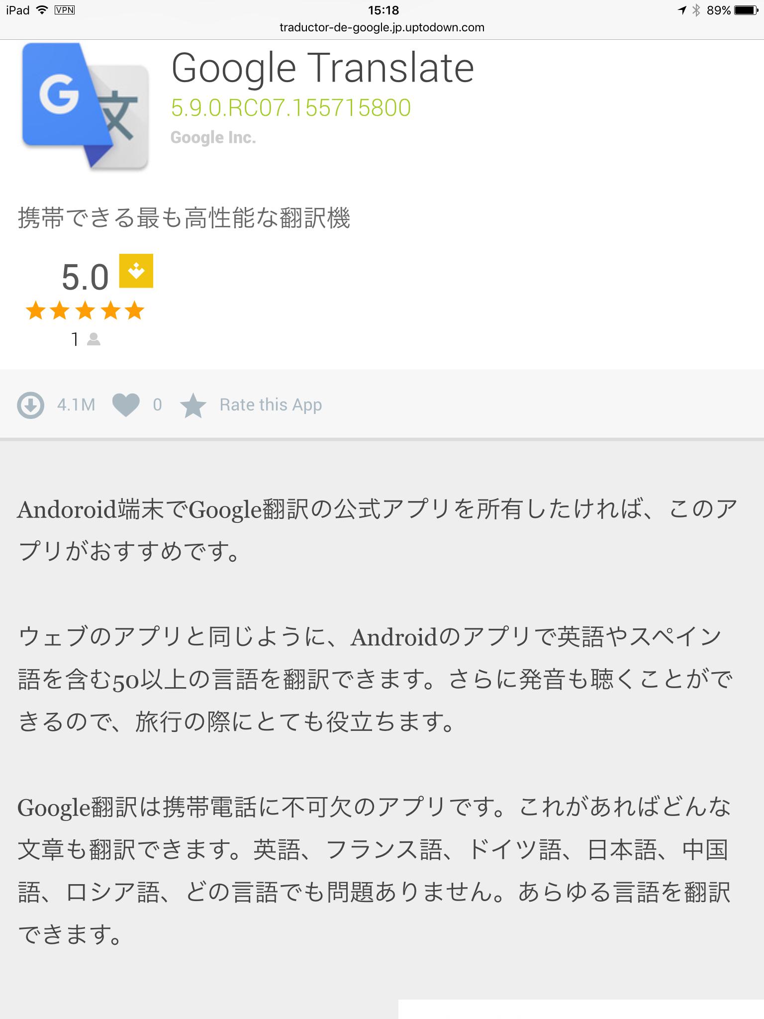 に アプリ 語 を する 日本 英語