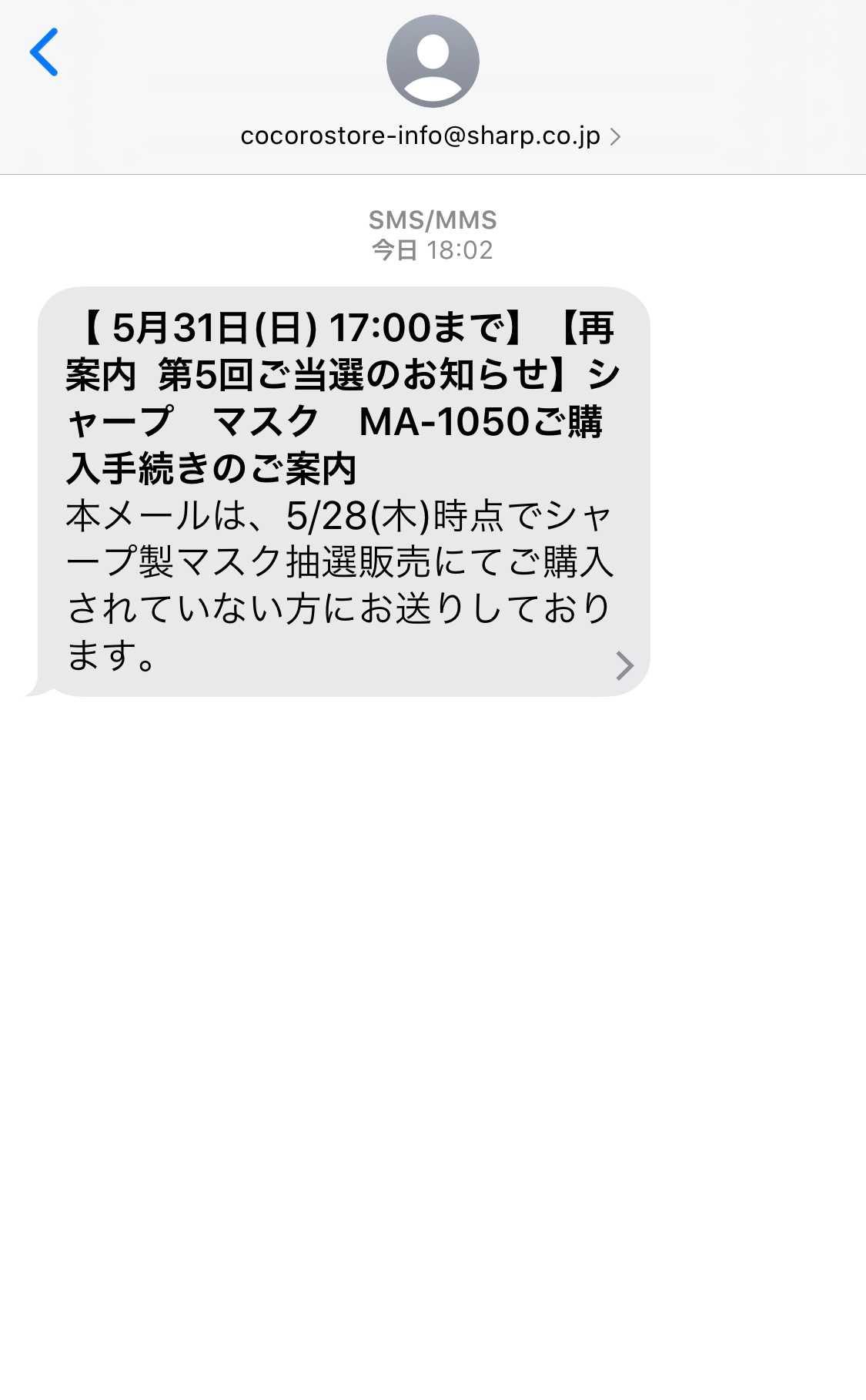 マスク メール シャープ 当選