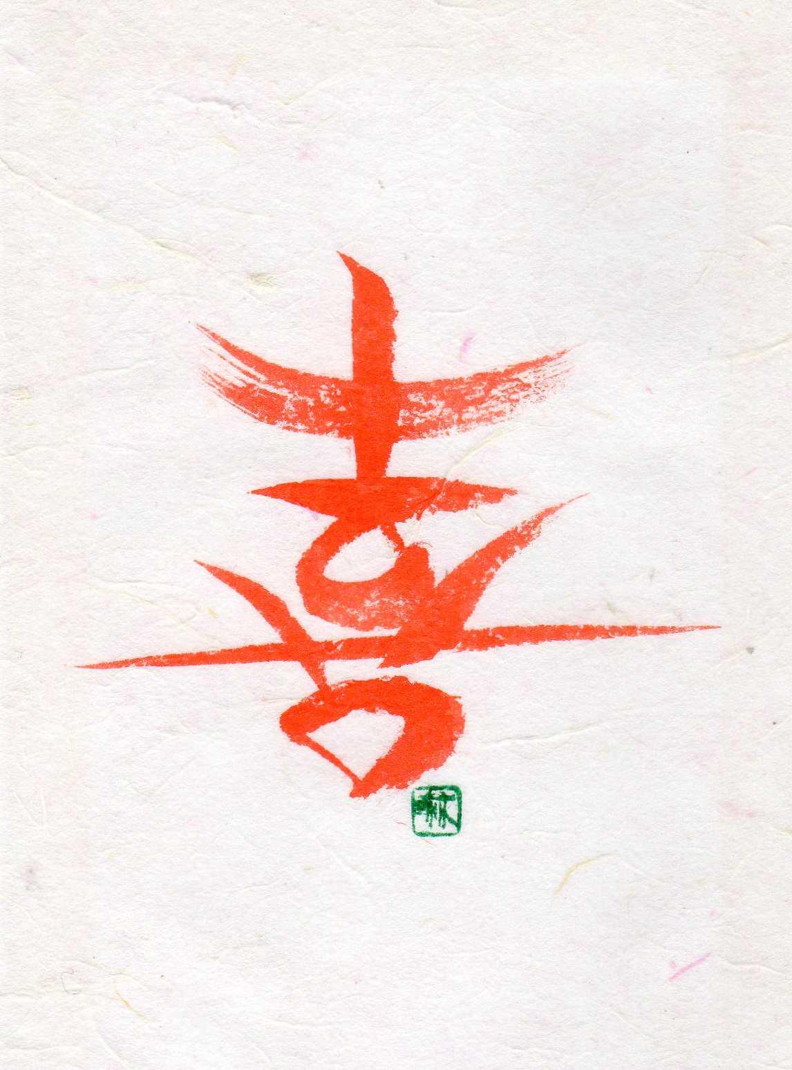 表す 漢字 と で 一文字