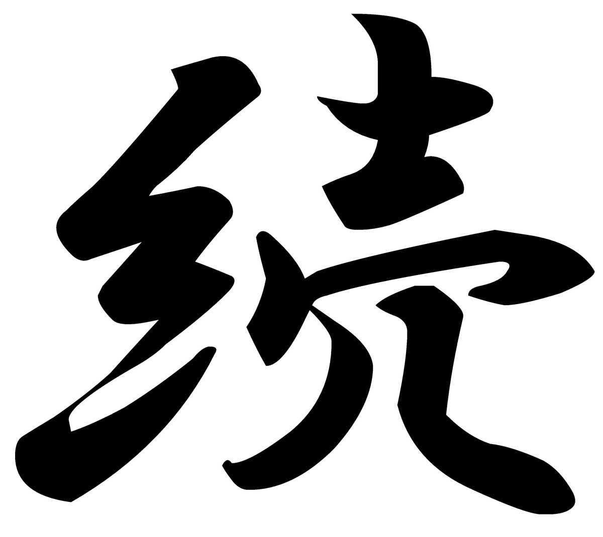 年 漢字 ねずみ