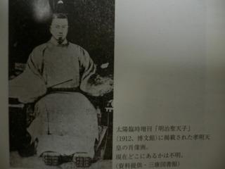日本人が知らない明治維新 - fm ...