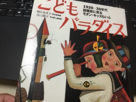 書籍 こどもパラダイス 1920 1930年代 絵雑誌に見るモダン キッズ