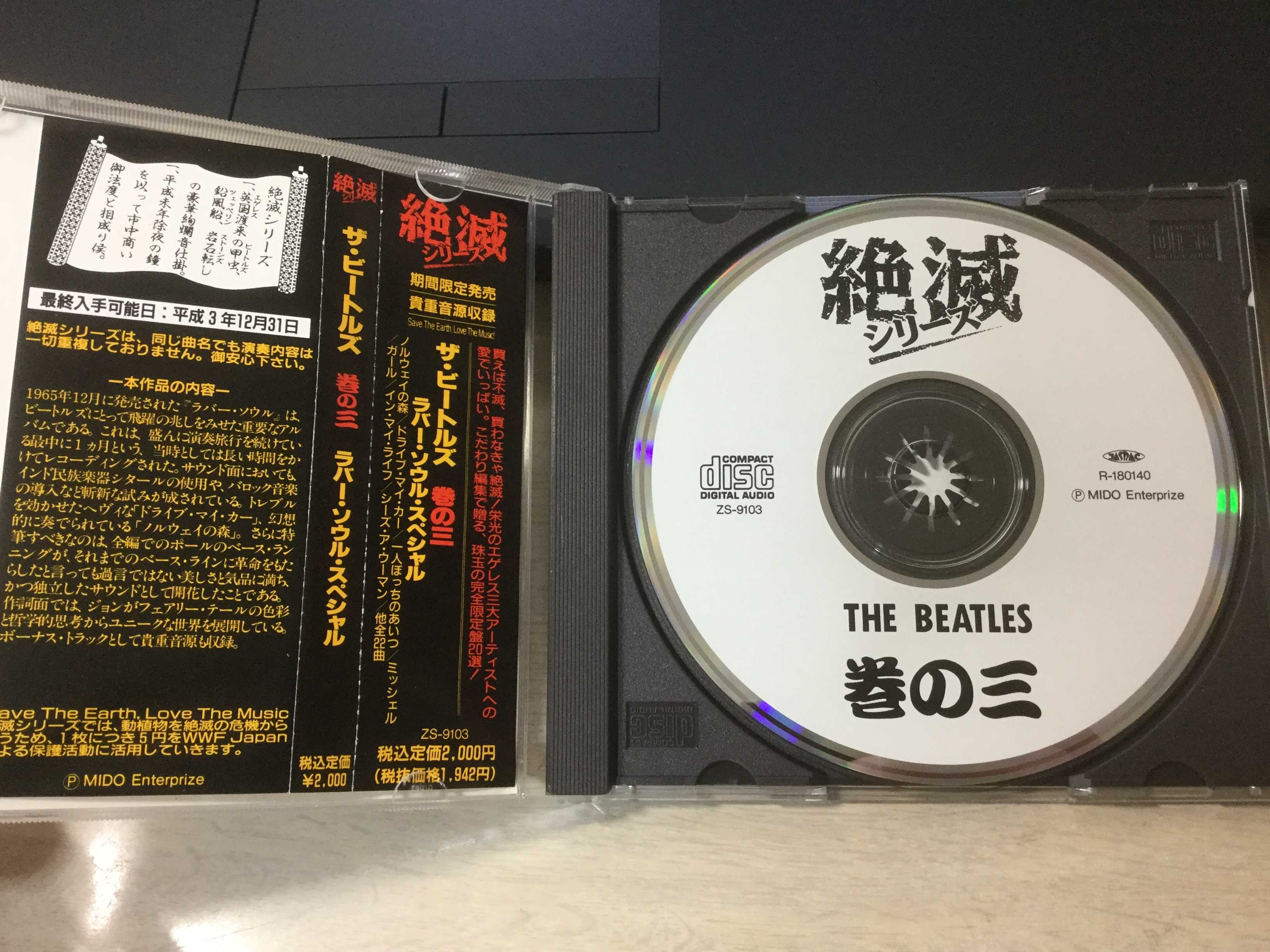 CD:ビートルズ The Beatles「Rubber Soul Special」絶滅