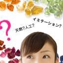 天然宝石とイミテーションの違いって何 本物と偽物 Avail Jewelry Tokyo アヴェールジュエリーのブログ