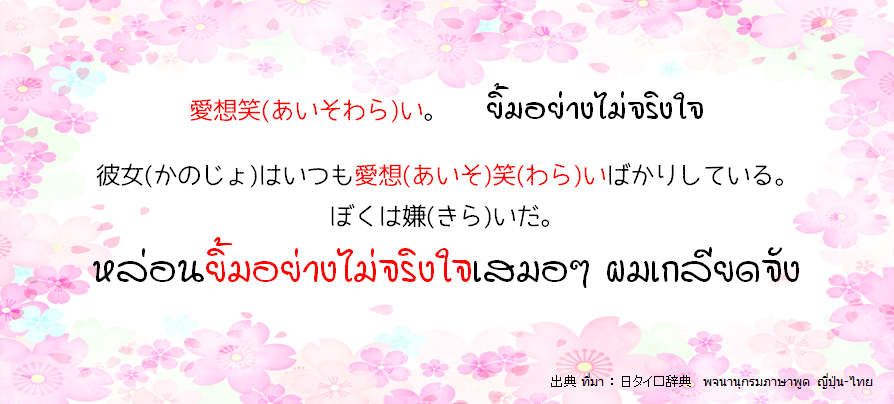 タイ日翻訳 愛想笑い ยิ้มอย่างไม่จริงใจ - k.ooshiroタイ日翻訳ブログ ...
