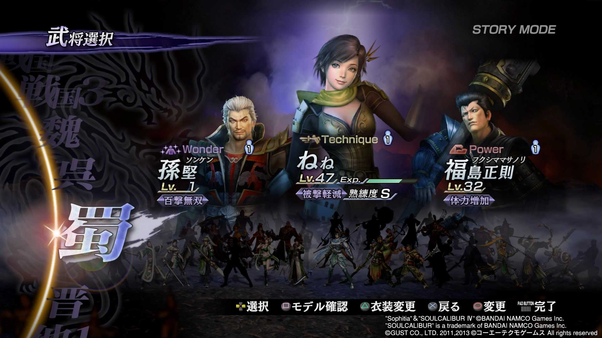 攻略 ultimate 無双 orochi2
