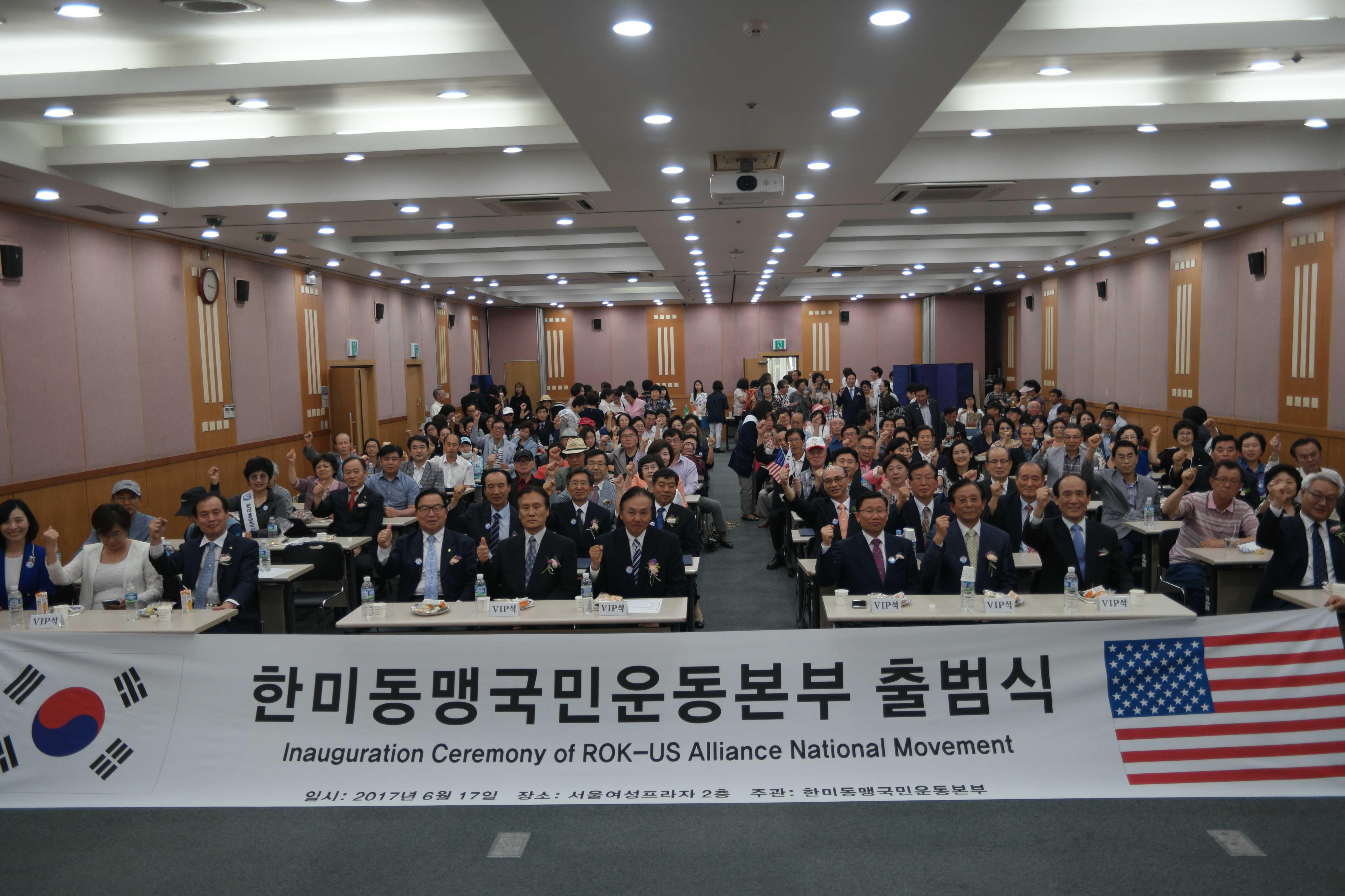 017.6.17 『韓米同盟・国民運動...