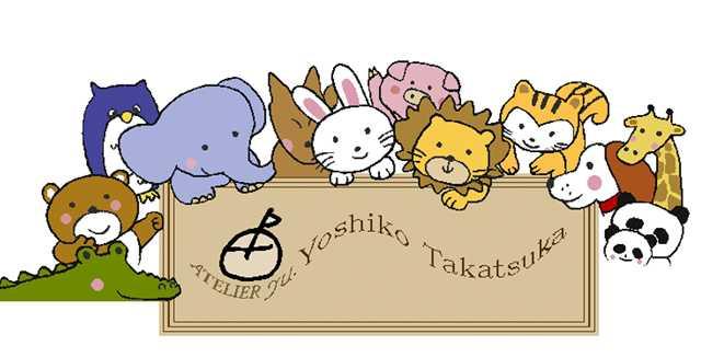 看板公開 かわいい動物たち 高塚由子の水彩画 魔法の筆
