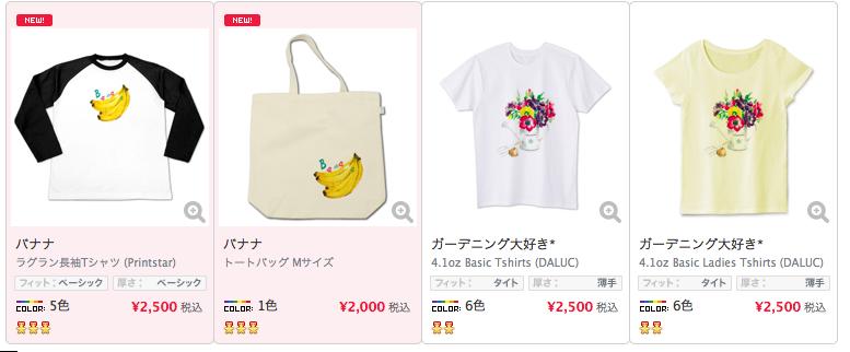 バナナ,フルーツ,Tシャツ,トートバッグ