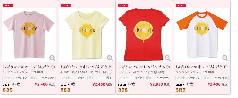 オレンジ,しずく,春夏もの,Tシャツ