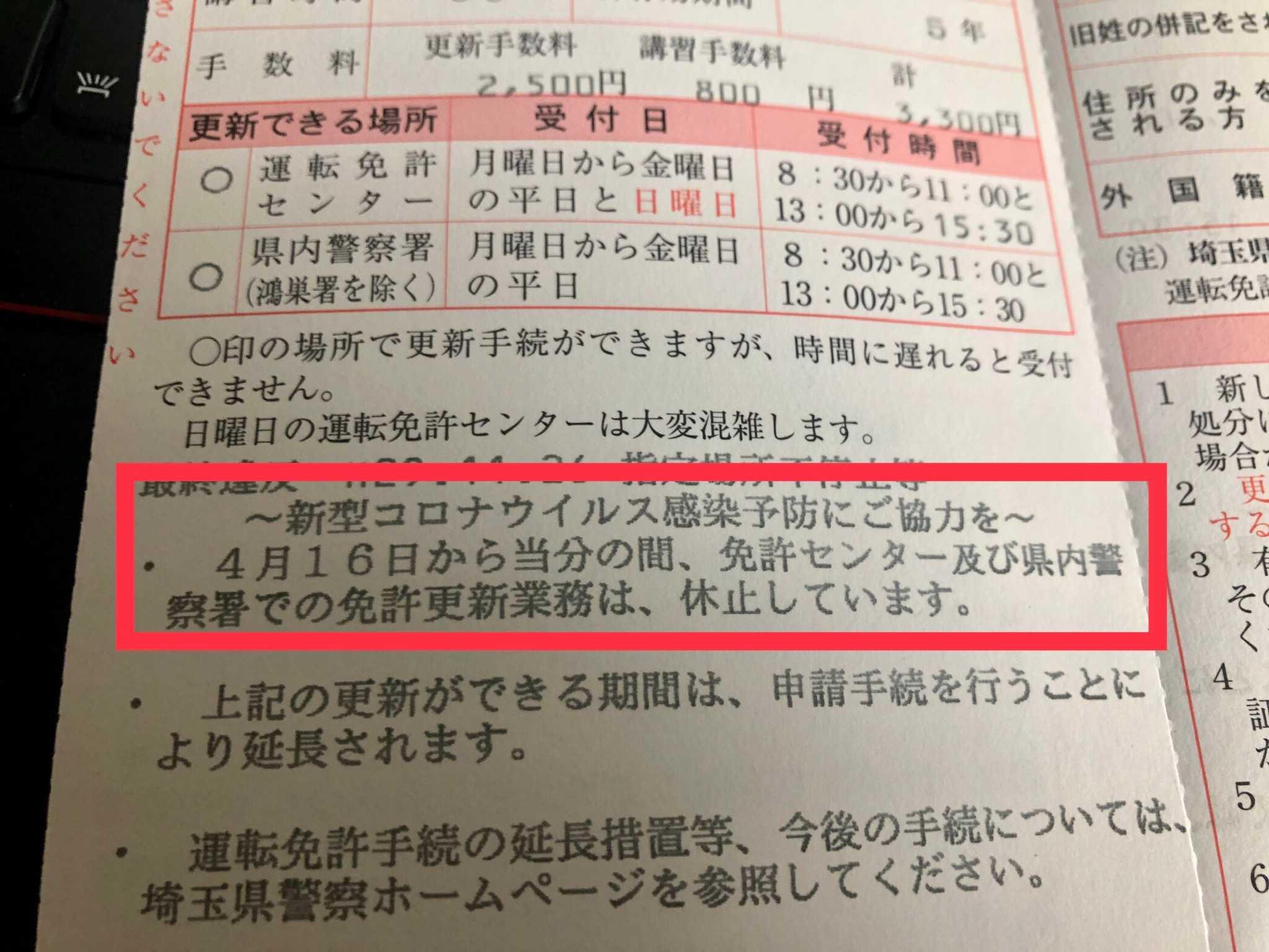 更新 埼玉 免許 延長