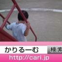 ブログ「かりるーむ株式会社(cariroom) cari.jp」