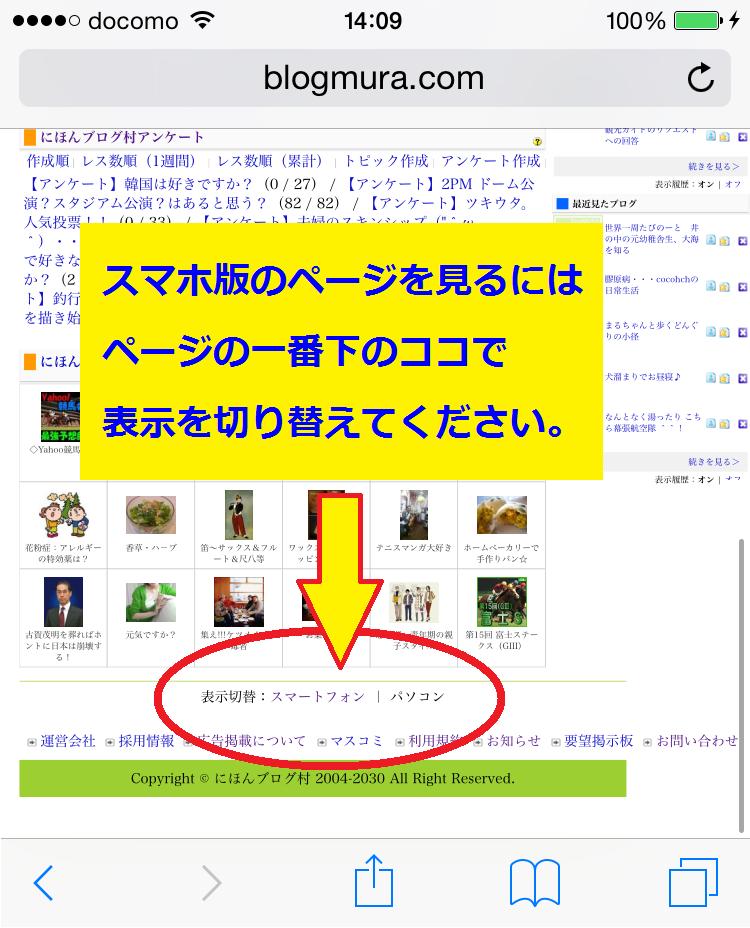 にほんブログ村 - PC(パソコン)版からスマホ版への表示切り替え方法