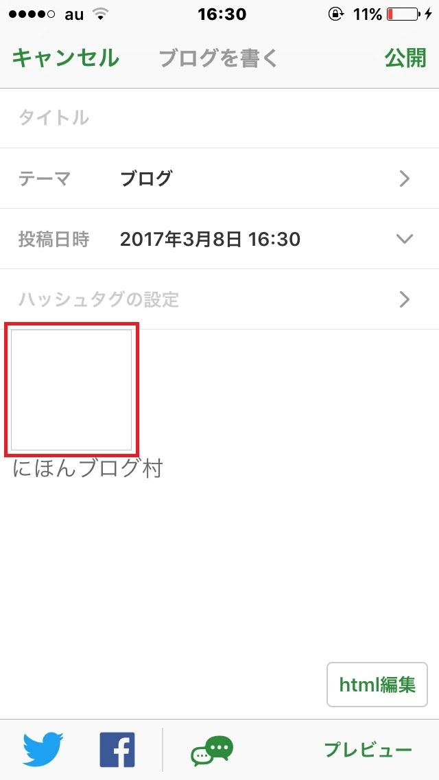 アメブロアプリでバナーを貼る際の四角い空白