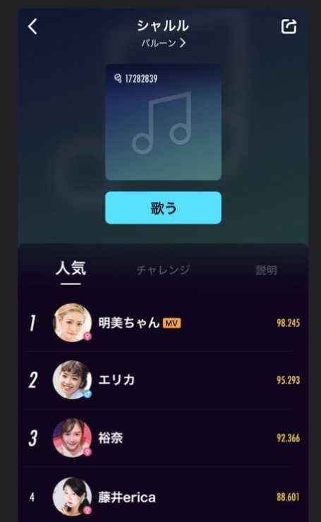 カラオケ アプリ 音程 バー 無料