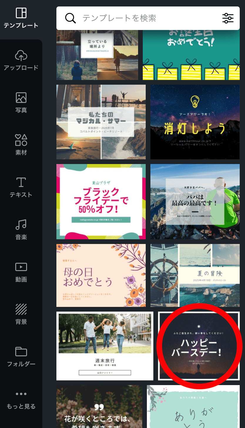 canva編集画面4