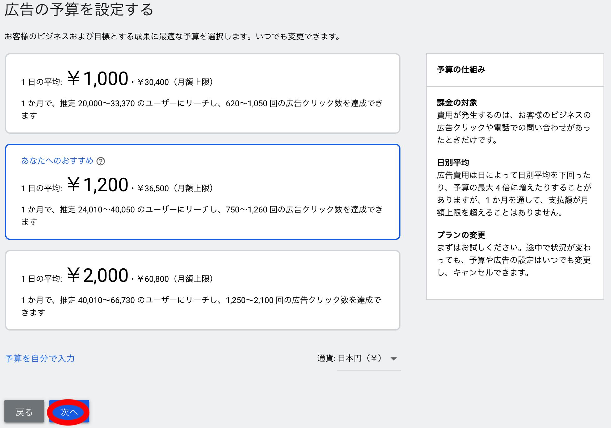 キーワードプランナー予算設定画面