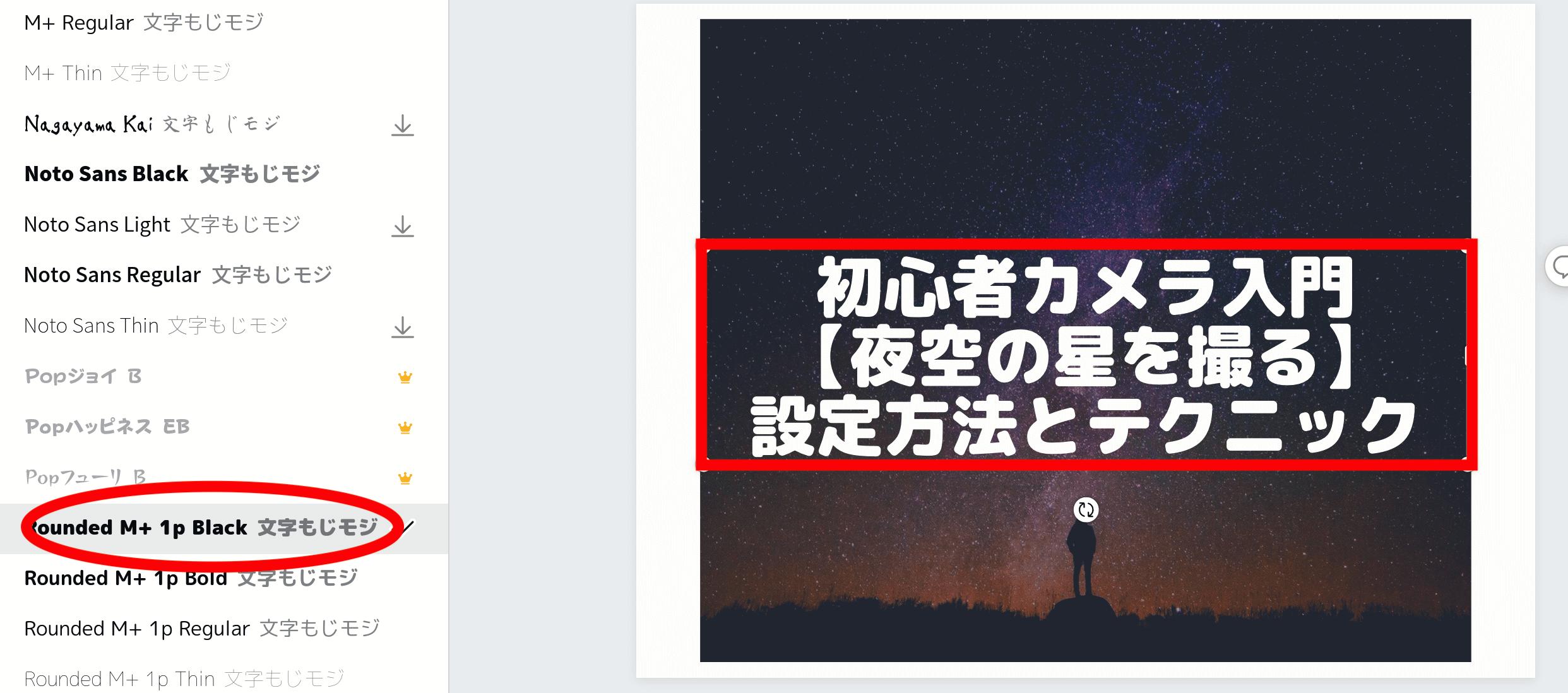 canva編集画面8