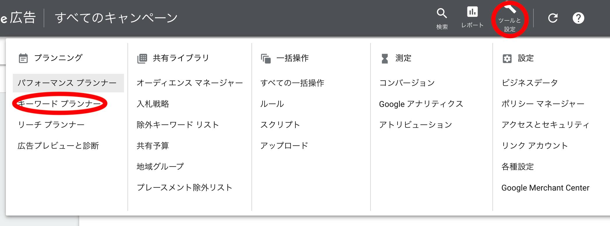 キーワードプランナーのツールと設定画面