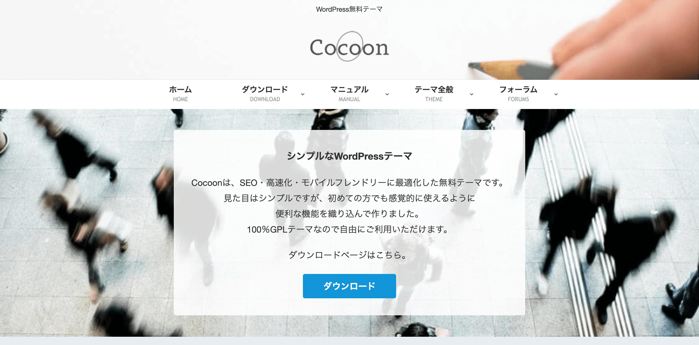 Cocoonトップページ