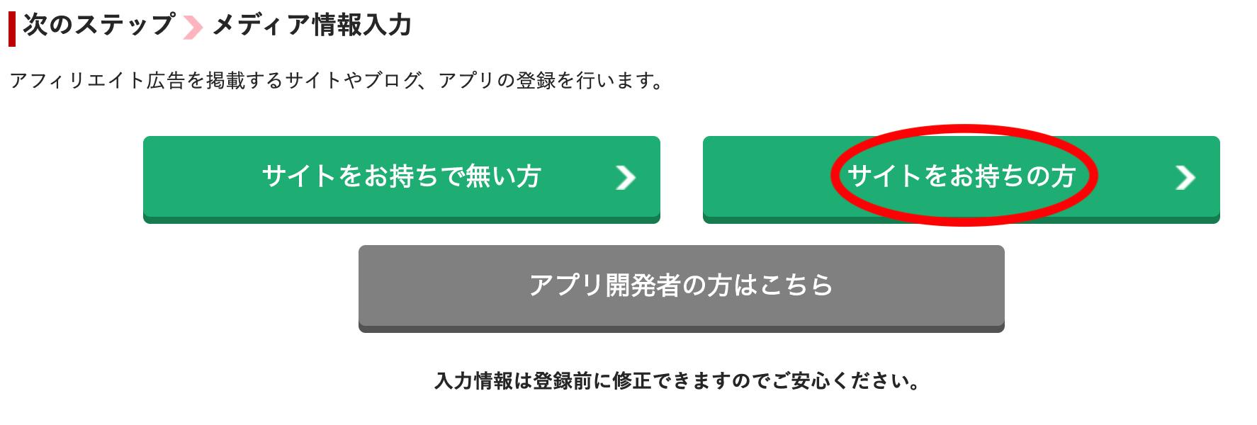 A8基本情報入力3