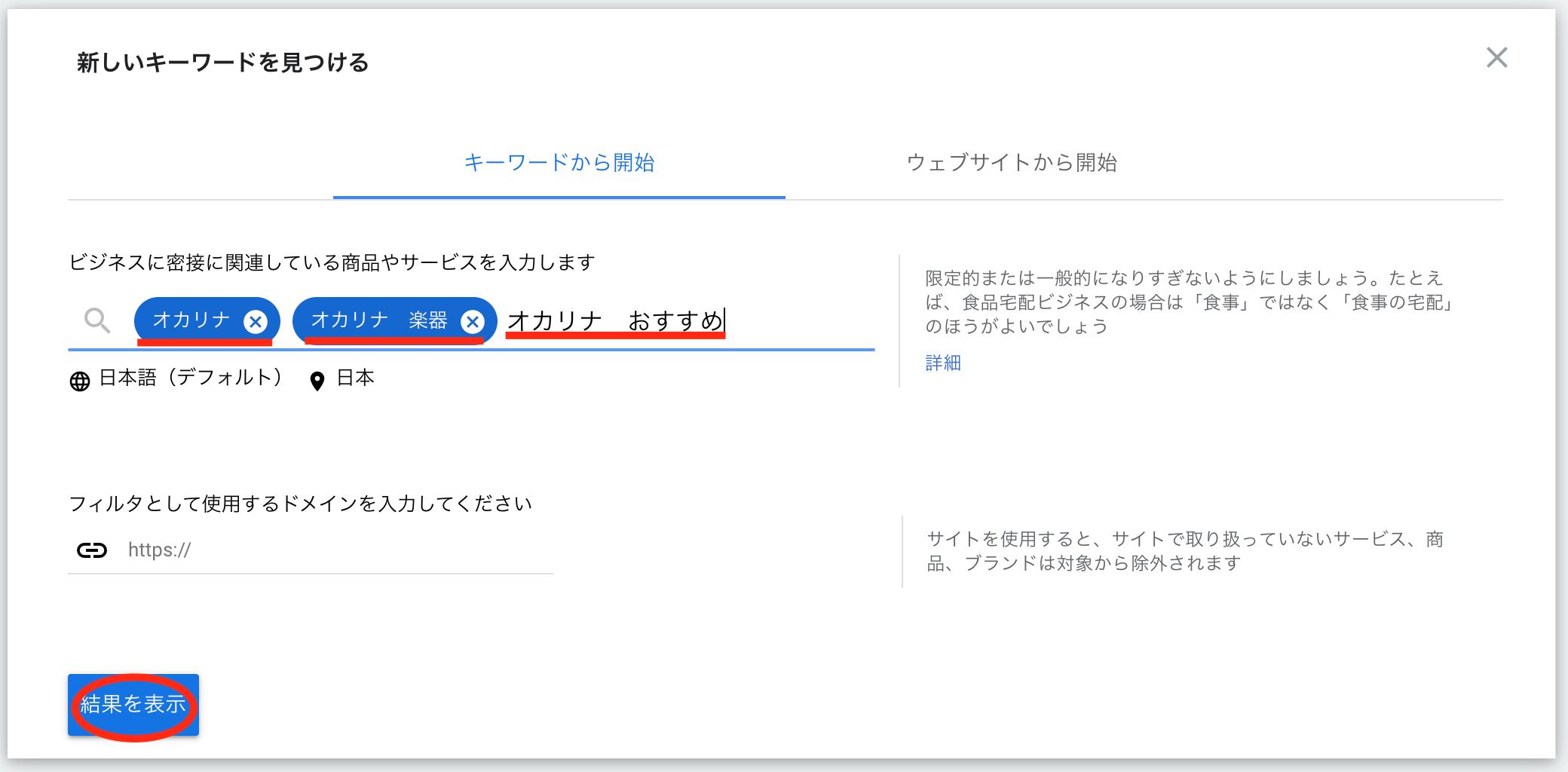 キーワードプランナー検索ワード入力画面