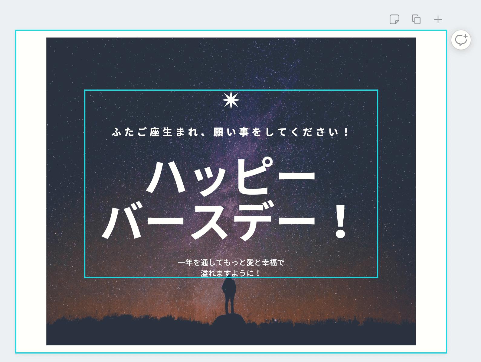 canva編集画面5