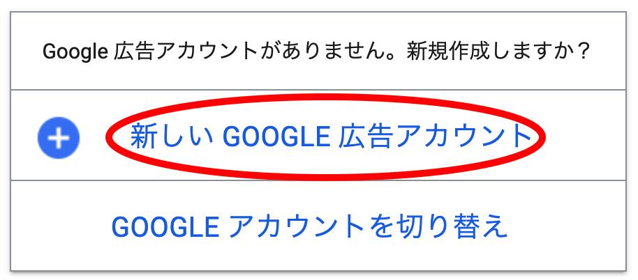Google広告アカウント作成画面
