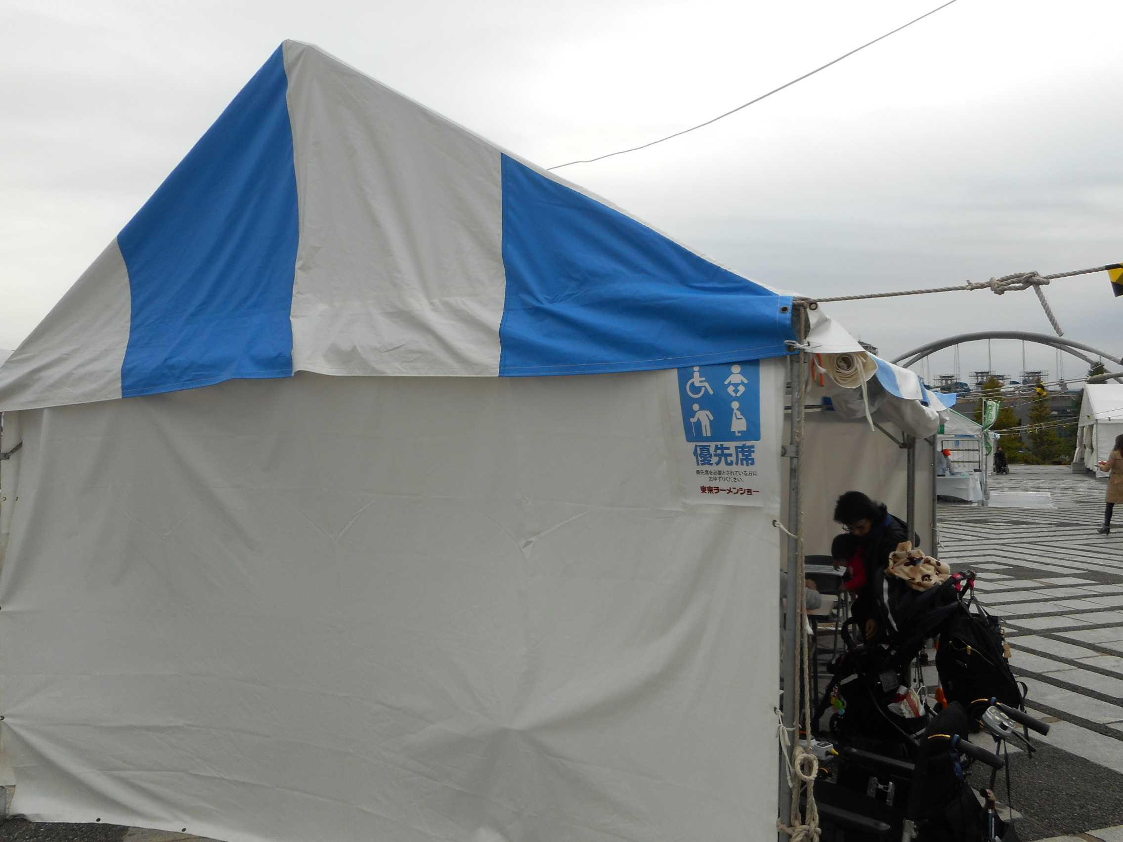 青いテントは優先席