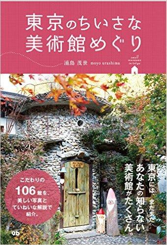 東京周辺には、人の心を打つ、小さな美術館がたくさんあります。この本では、そんな小さな…