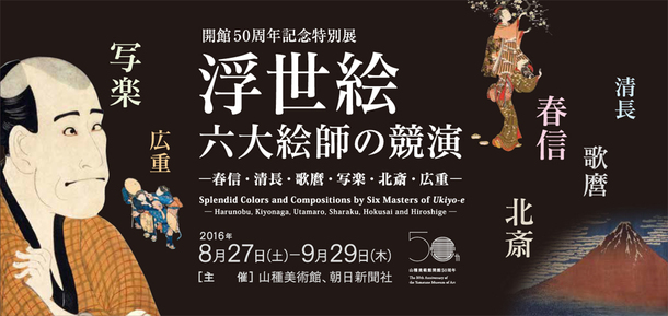 浮世絵六大絵師の競演ポスター