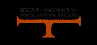 ギャラリー 東京 ステーション