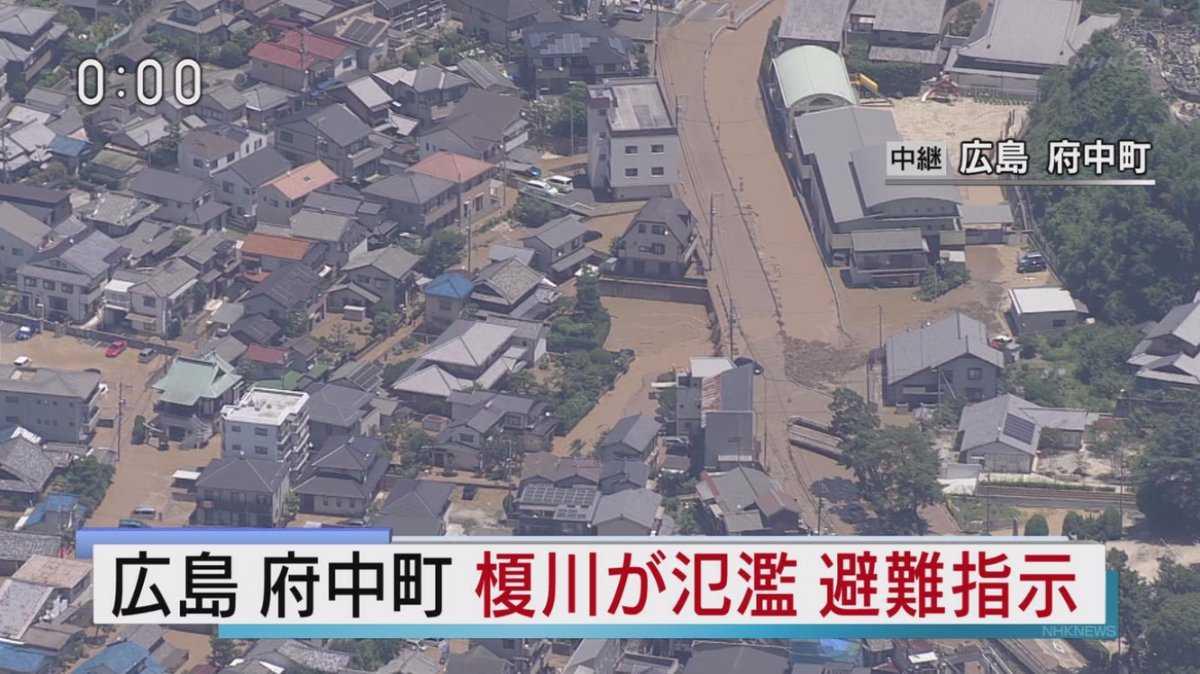 豪雨での職場の対応 - 30歳、広島で家を建てました。 ZEH住宅の住み心地